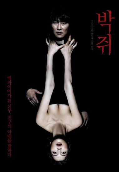 Trailer til vampyr horror-komedien 'Thirst'