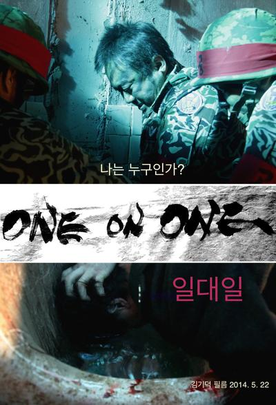 One on One (Il-dae-il)